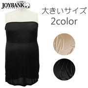 《大きいサイズ》透けるドレスに超オススメ!ベアトップドレスインナー