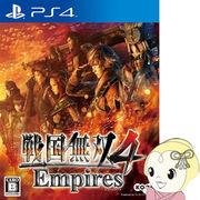 【PS4用ソフト】 戦国無双4 Empires PLJM-80099