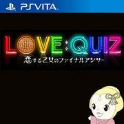 【PSV用ソフト】 LOVE:QUIZ ~恋する乙女のファイナルアンサー~ VLJM-30139