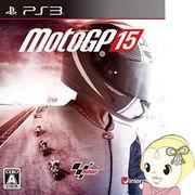 【PS3用ソフト】 インターグロー MotoGP 15 BLJM-61297