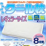 保冷時間約8時間 何度でも繰り返し使える ◇ クール枕 レギュラーサイズ