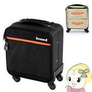 【メーカー直送】 BET-04BKXS bessed美容師クローゼットスーツケース 容量約20L