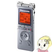 [予約]RR-XS460-S パナソニック ワイドFM対応 ICレコーダー 4GB