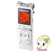 [予約]RR-XS460-W パナソニック ワイドFM対応 ICレコーダー 4GB