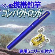 クロスワーク ペン型携帯釣竿 コンパクトロッド(リール付き) ブルー