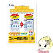 JP-MTCBA3 サンワサプライ マルチタイプコピー偽造防止用紙(A3、100枚入り)