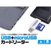 SDカードから簡単に取り込める USB+microUSBカードリーダー