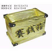 【おもしろ 雑貨 バラエティ】New賽銭箱ゴールドバンク 神社 貯金箱 パロディ リアル ジョーク