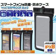 防水試験IPX8取得【方位磁針付スマホ用防水ケース ブラック】多くのスマートフォン・iPhone6Plusにも対応