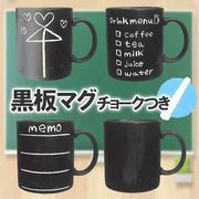 【おもしろ 雑貨】落書き気分で 黒板マグ チョークつき コップ メニュー カフェ
