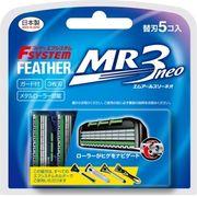 エフシステム替刃 MR3ネオ5コ入