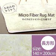 洗濯可能 1年中使える ラグマット 140X200cm【アイボリー】- DS-02-140X200-IV