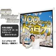 電動スクリーン 100インチ(4:3) WJ-SEE41001