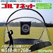 ゴルフネット 本格的/トレーニング 310×260×170cm GN008