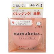 ナマケテ クレンジングソープ(namakete..)
