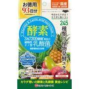 MHF 酵素 お徳用93日分(日本製)