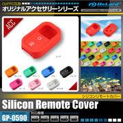 GoPro互換アクセサリー『シリコンリモートカバー』(GP-0590) グリーン