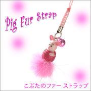 ピンクのファーが可愛い!リンリン♪鈴付き子ぶたのボンボンファーストラップ