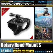 GoPro互換アクセサリー『ロータリーハンドマウントS』(GP-0790)