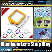GoPro互換アクセサリー『アルミレンズストラップリング』(GP-0500) ゴールド
