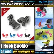 GoPro互換アクセサリー『Jフックバックル』(GP-0190) ブルー