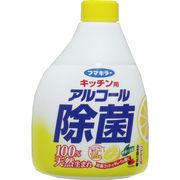 フマキラー キッチン用アルコール除菌スプレー つけかえ用 400mL