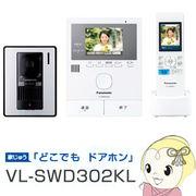 VL-SWD302KL パナソニック ワイヤレスモニター子機付テレビドアホン (電源コード式) どこでもドアホン