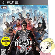 【PS3用ソフト】 龍が如く 維新! 新価格版 BLJM-61319