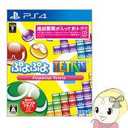 【PS4用ソフト】 SEGA ぷよぷよテトリス スペシャルプライス 廉価版 PLJM-80120