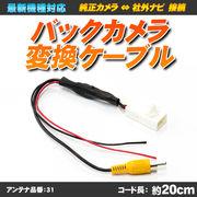 バックカメラ変換ケーブル 4ピン RCH001T 純正バックカメラを社外ナビで使用