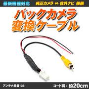 バックカメラ変換ケーブル 4ピン 日産 ニッサン 純正バックカメラを社外ナビで使用