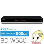 シャープ AQUOS ブルーレイレコーダー500GB Wチューナー 3D対応 BD-W580
