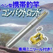 携帯用釣竿コンパクトロッド(気軽にフィッシング!収納時はペン型に!本格的釣竿・専用リール付き)