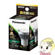 パナソニック ハロゲン電球 450lm 白色 E11 LDR8WME11D