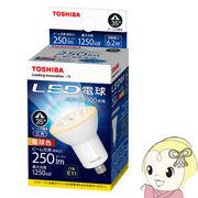 東芝 LEDハロゲン電球 100W形相当 ビーム光束250lm 電球色 E11 LDR6L-W-E11