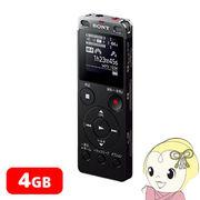 [予約]ICD-UX560F-B ソニー ステレオICレコーダー 4GB ICD-UX560Fシリーズ ブラック