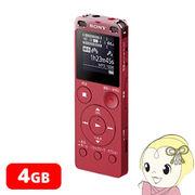 [予約]ICD-UX560F-P ソニー ステレオICレコーダー 4GB ICD-UX560Fシリーズ ピンク