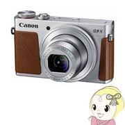 キヤノン デジタルカメラ  PowerShot G9 X [シルバー]