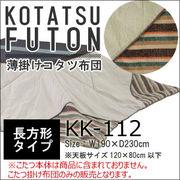 薄掛けコタツ布団 長方形 KK-112