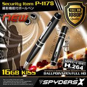 ペン型カメラ スパイカメラ スパイダーズX (P-117S) シルバー 防犯カメラ フルハイビジョン