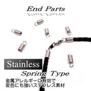 ステンレス★エンドパーツ(バネ)★SK-Trade