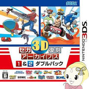 【3DS用ソフト】 セガ3D復刻アーカイブス1&2 ダブルパック HCV-1011