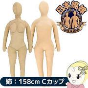 【メーカー直送】 WY-158 BIBI LAB 日本綿嫁(姉) 身長158cm Cカップ