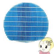 シャープ 加湿空気清浄機用 加湿フィルター FZ-E100MF