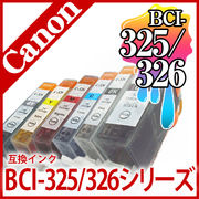 Canon�i�L���m���j BCI-325BK BCI-326BK BCI-326C BCI-326M BCI-326Y BCI-326GY �y �݊��C���N  �z