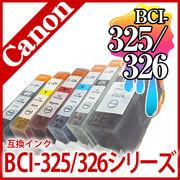 Canon(キャノン) BCI-325BK BCI-326BK BCI-326C BCI-326M BCI-326Y BCI-326GY 【 互換インク  】