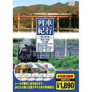 列車紀行 関東・東海甲信越 ( DVD4枚組 ) 18NTD-014