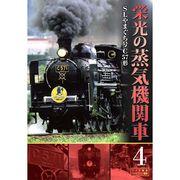 栄光の蒸気機関車 4 SLD-4004 [DVD]