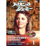 バイオニックジェミー Season 2-1 ( DVD4枚組 ) 4BW-201