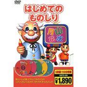 知育DVD はじめてのものしり ( DVD5枚組 ) 18STD-026